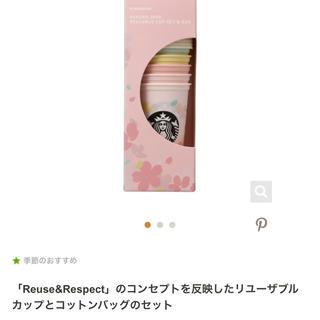 Starbucks Coffee - Starbucks  桜 リューザブルカップ 完売品