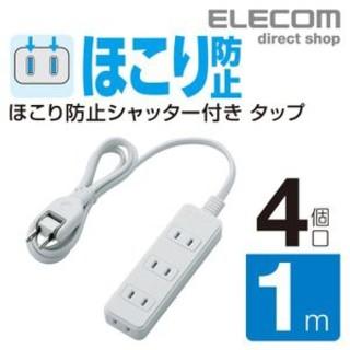 ELECOM - ホコリ防止 延長コード 4個口 1m
