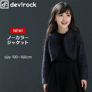 デビロック(DEVILOCK)のノーカラージャケット 新品 デビロック(ジャケット/上着)
