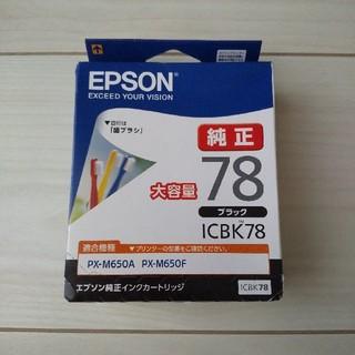 EPSON - エプソンインクカートリッジ78 ブラック