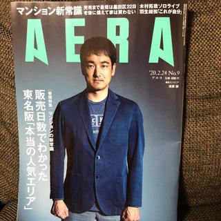 アサヒシンブンシュッパン(朝日新聞出版)のAERA2/24号(アート/エンタメ/ホビー)