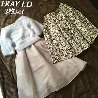 FRAY I.D - FRAY I.D フレイアイディー 3点セットニット ワンピース スカート
