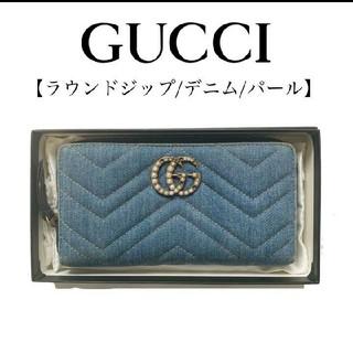 Gucci - GUCCI グッチ デニム パール ラウンドジップ 長財布 ラウンドファスナー