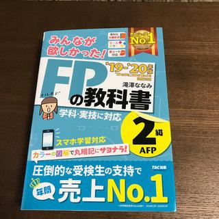 みんなが欲しかった!FPの教科書2級・AFP 2019-2020年版