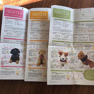 フェリシモ(FELISSIMO)のくたりとかわいい7匹の犬くんの会 作り方のみ(その他)