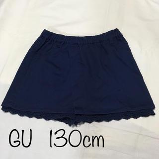 GU - GU キュロットスカート 130