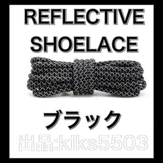 リフレクティブ 靴紐 YEEZY BOOST 350 V2 イージーブーストに(スニーカー)
