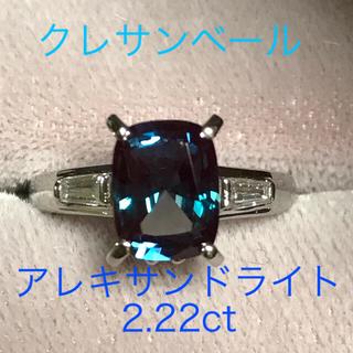 キョウセラ(京セラ)のクレサンベール アレキサンドライト リング2.22ct(リング(指輪))