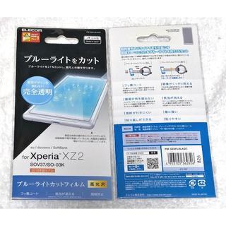 エレコム(ELECOM)のXperia XZ2用フィルム/ブルーライトカット/透明 826(保護フィルム)