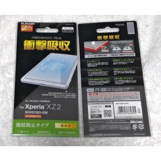 エレコム(ELECOM)のXperia  XZ2用フィルム/衝撃吸収/防指紋/光沢 895(保護フィルム)