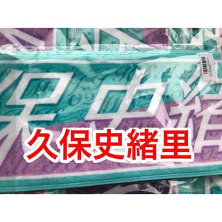 乃木坂46 - 乃木坂46 久保史緒里 8th year birthday  live タオル