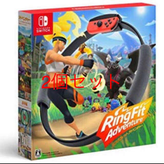 Nintendo Switch - 2個セット リングフィットアドベンチャー Switch 新品