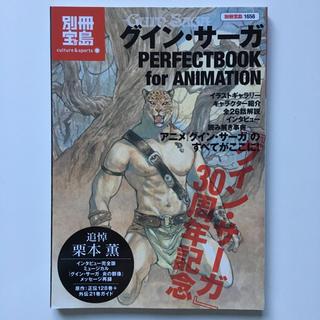タカラジマシャ(宝島社)のグイン・サ-ガperfectbook for animation(アート/エンタメ)