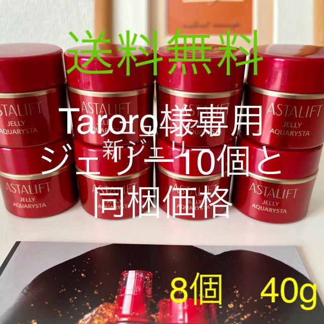ASTALIFT(アスタリフト)のtaroro様専用 アスタリフト ジェリー10個と同梱価格 コスメ/美容のスキンケア/基礎化粧品(美容液)の商品写真