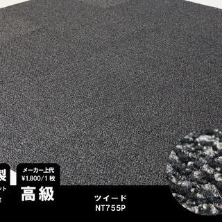 《高級》 日本製 タイルカーペット 【ブラック系ツイード】【80枚】NT755