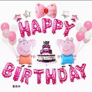【送料込み】peppapig 誕生日バルーンbirthday balloon
