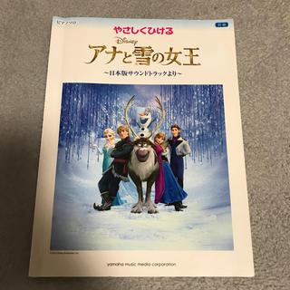 アナトユキノジョオウ(アナと雪の女王)のやさしくひけるディズニーアナと雪の女王日本版サウンドトラックより楽譜(キッズ/ファミリー)
