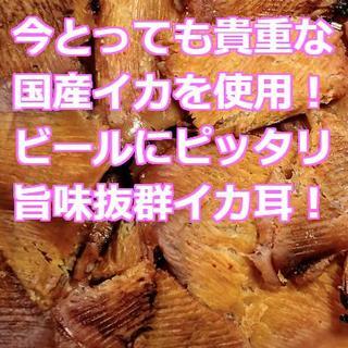 格安 限定 北海道産 スルメイカ使用 おいしい やわらかいか耳 おつまみ 珍味