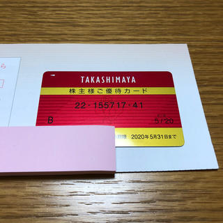 タカシマヤ(髙島屋)の高島屋 株主優待 30万円(ショッピング)