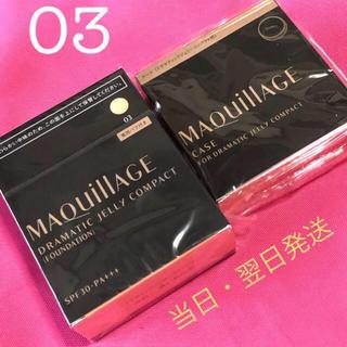 マキアージュ(MAQuillAGE)のマキアージュ ドラマティック ジェリー コンパクト ケースセット 03(ファンデーション)
