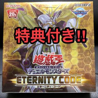 遊戯王 - 遊戯王 エターニティコード スペシャルパック