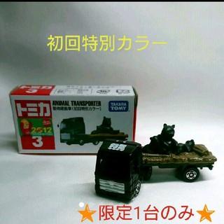 Takara Tomy - トミカ No.003 動物運搬車 初回特別カラー