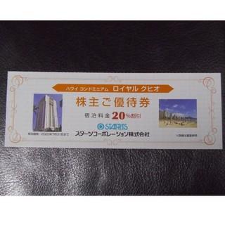 スターツ 株主優待券 ハワイ ロイヤルクヒオ 20%割引(2020/7/31迄)(宿泊券)