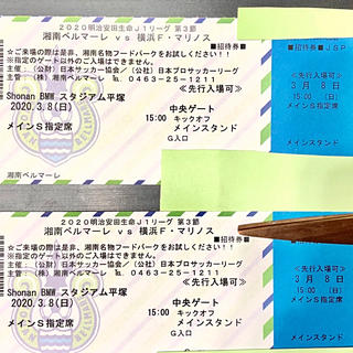 Jリーグ ☆ 横浜Fマリノス vs 湘南ベルマーレ 3.8 メイン指定2枚(サッカー)