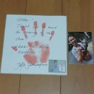JAKE SHIMABUKUROの生写真とサイン(その他)