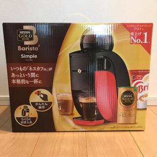 ネスレ(Nestle)の◎新品未開封 ネスカフェ バリスタ シンプル NESCAFÉ Barista(コーヒーメーカー)