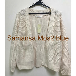 SM2 - Samansa Mos2 blue ゆるざっくりニットカーディガン