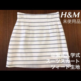ナチュラルビューティーベーシック(NATURAL BEAUTY BASIC)の【未使用】H&M ツィードスカート ボーダースカート スーツスカート(スーツ)