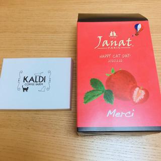 KALDI - カルディ  紅茶 ティートレイ