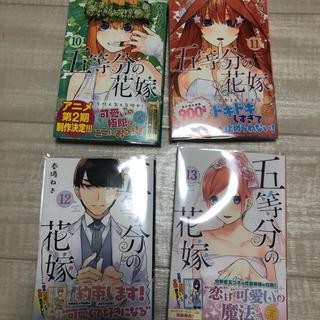 五等分の花嫁 10~13巻!!(少年漫画)