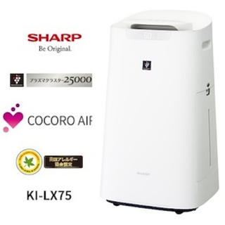 SHARP - 新品 SHARP シャープ 加湿空気清浄機 KI-LX75-W 保証有り
