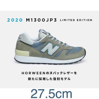 New Balance - 27.5cm New Balance M1300JP3
