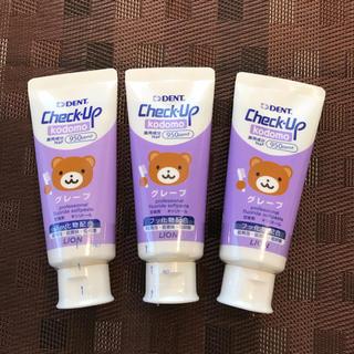 LION - チェックアップ こども 歯磨き粉 3個セット☆