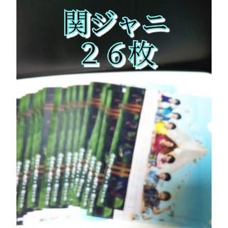 関ジャニ∞ - 関ジャニ∞ クリアファイル26枚セット
