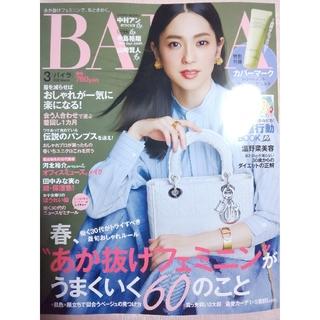 シュウエイシャ(集英社)のBAILA (バイラ)  3月号 雑誌のみ(ファッション)