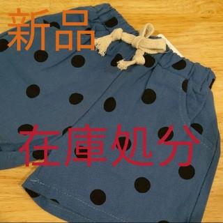 【新品】100サイズ ブルー ドットショートパンツ 短パン 男女兼用