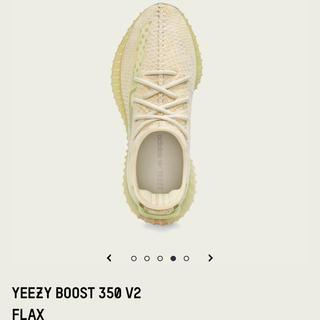 adidas - yeezy boost 350 V2 Flax