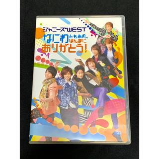 ジャニーズウエスト(ジャニーズWEST)のなにわともあれ、ほんまにありがとう DVD 通常盤(ミュージック)