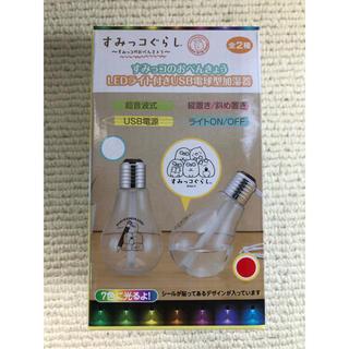 すみっコぐらし 〜すみっコのおべんきょう〜 LEDライト付きUSB電球型加湿器