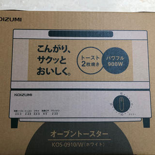 コイズミ(KOIZUMI)のコイズミ オーブントースター KOS-0910/W(調理機器)