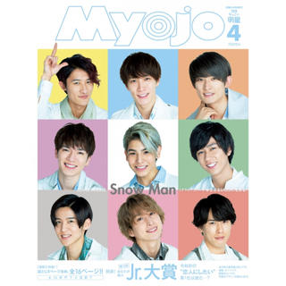 Myojo 4月号 ちっこい版(アート/エンタメ/ホビー)