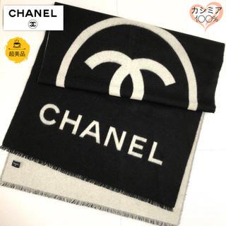 CHANEL - 【超美品】シャネル 厚手カシミアショール ココマーク 黒×白