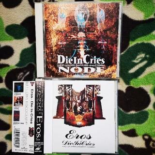 ダイ・イン・クライズ DIE IN CRIES CD2枚セット(ポップス/ロック(邦楽))