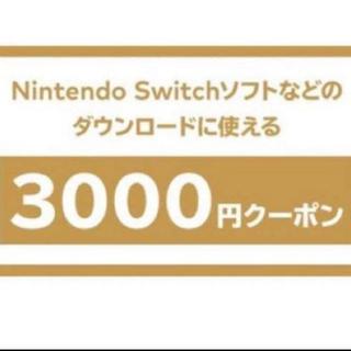 任天堂 - ニンテンドー Switch 3000円クーポン 5枚セット