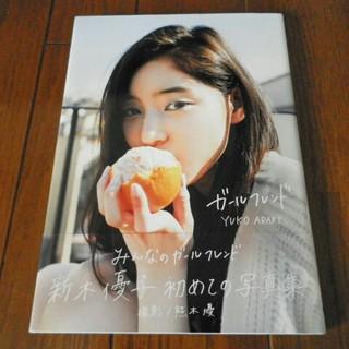 サイン入り 新木優子 ガールフレンド 写真集 帯付き 初板
