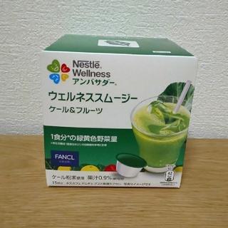 Nestle - 【1箱分】ウェルネススムージー ケール&フルーツ ドルチェグスト ファンケル